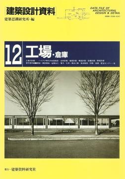 工場・倉庫-電子書籍