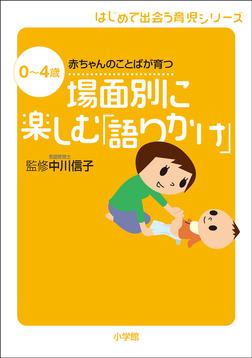 場面別に楽しむ「語りかけ」 0~4歳 赤ちゃんのことばが育つ-電子書籍