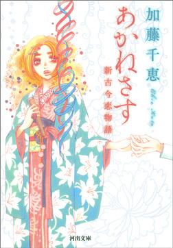 あかねさす――新古今恋物語-電子書籍