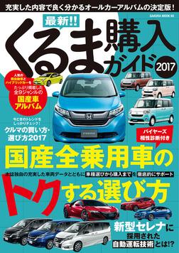 最新!!くるま購入ガイド2017-電子書籍