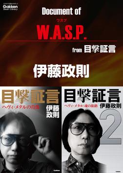 ドキュメント オブ W.A.S.P. from 目撃証言-電子書籍