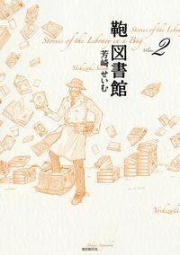 鞄図書館2