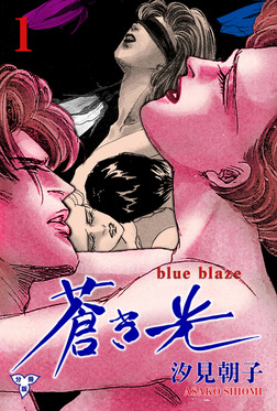 蒼き光【分冊版】 1-電子書籍