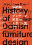 流れがわかる! デンマーク家具のデザイン史