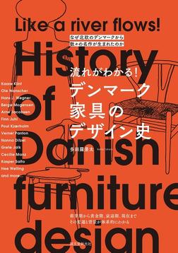 流れがわかる! デンマーク家具のデザイン史-電子書籍