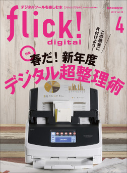 flick! digital 2019年4月号 vol.90-電子書籍