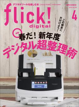 flick! 2019年4月号-電子書籍