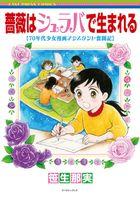 薔薇はシュラバで生まれる—70年代少女漫画アシスタント奮闘記—
