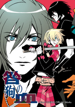 Nitro+CHiRAL Official Works ~咎狗の血~-電子書籍