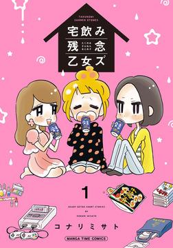 宅飲み残念乙女ズ 1巻-電子書籍