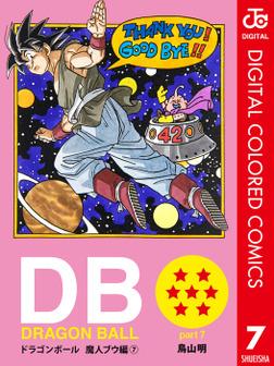 DRAGON BALL カラー版 魔人ブウ編 7-電子書籍