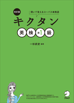 [音声DL付]改訂版 キクタン英検(R)準1級-電子書籍