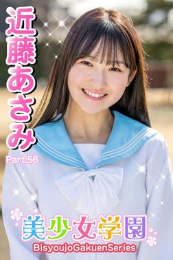 美少女学園 近藤あさみ Part.56-電子書籍