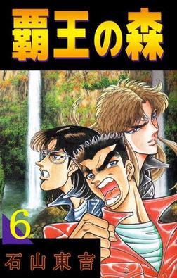 覇王の森 6-電子書籍