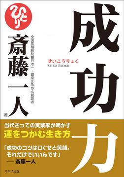 成功力(CDなし)-電子書籍