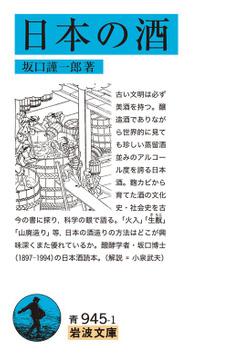 日本の酒-電子書籍