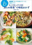 """NHK「きょうの料理ビギナーズ」ABCブック 切って冷凍、ムダなく保存""""凍らせ野菜""""で時短おかず"""