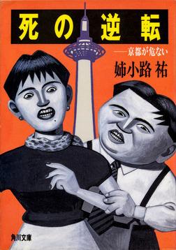 死の逆転─京都が危ない-電子書籍