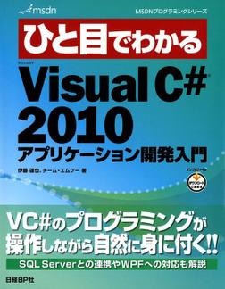 ひと目でわかるMicrosoft Visual C# 2010 アプリケーション開発入門-電子書籍