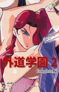 【フルカラー】外道学園 Complete版 2