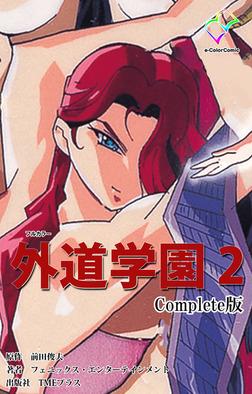 【フルカラー】外道学園 Complete版 2-電子書籍
