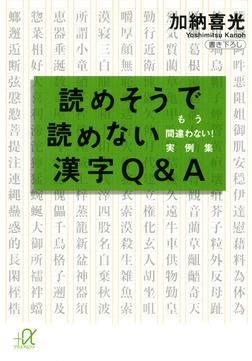 読めそうで読めない漢字Q&A もう間違わない! 実例集-電子書籍