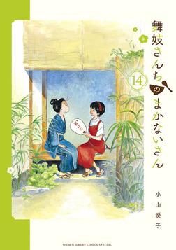 舞妓さんちのまかないさん(14)-電子書籍