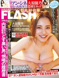 週刊FLASH(フラッシュ) 2018年6月5日号(1470号)