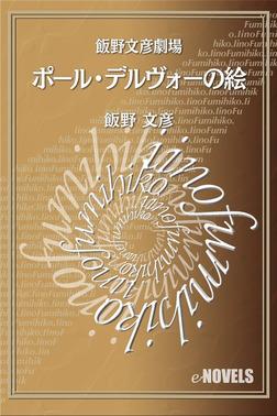 飯野文彦劇場 ポール・デルヴォーの絵-電子書籍