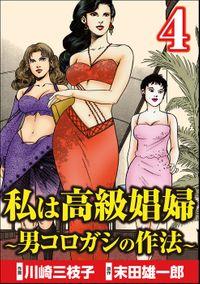 私は高級娼婦 ~男コロガシの作法~ (4)