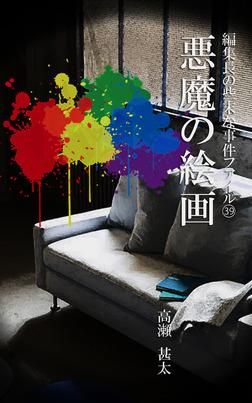 編集長の些末な事件ファイル39 悪魔の絵画-電子書籍