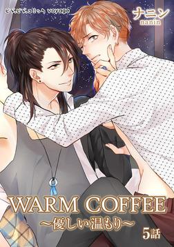 WARM COFFEE~優しい温もり~ 5-電子書籍