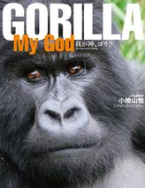 GORILLA My God(SUN MAGAZINE MOOK)