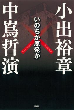 いのちか原発か-電子書籍