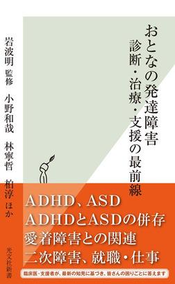 おとなの発達障害 診断・治療・支援の最前線-電子書籍