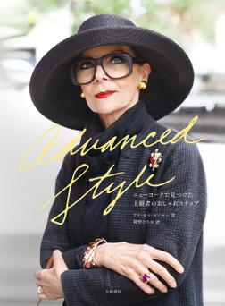 Advanced Style-電子書籍