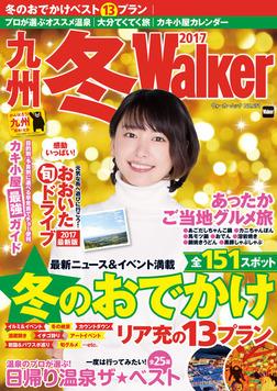 九州冬Walker2017-電子書籍