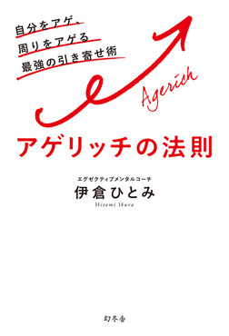 アゲリッチの法則 自分をアゲ、周りをアゲる最強の引き寄せ術-電子書籍