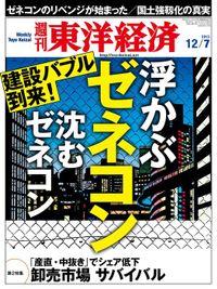 週刊東洋経済 2013年12月7日号