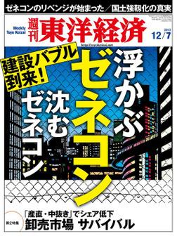 週刊東洋経済 2013年12月7日号-電子書籍