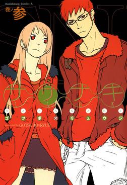 ササナキ(3)-電子書籍