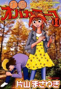 打姫オバカミーコ (14)
