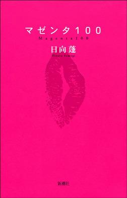 マゼンタ100-電子書籍