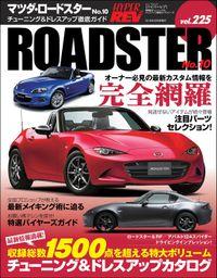 ハイパーレブ Vol.225 マツダ・ロードスター No.10