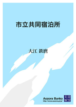 市立共同宿泊所-電子書籍