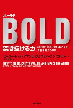 ボールド 突き抜ける力 超ド級の成長と富を手に入れ、世界を変える方法-電子書籍