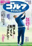 週刊ゴルフダイジェスト 2020/5/5号