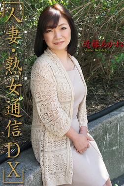 人妻・熟女通信DX 「五十路妻 恥ずかしい体験」 近藤あかね-電子書籍