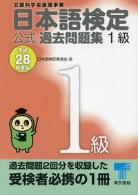 日本語検定 公式 過去問題集 1級 平成28年度版