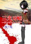 三光刃姫ーサンゴンレンジー(1)